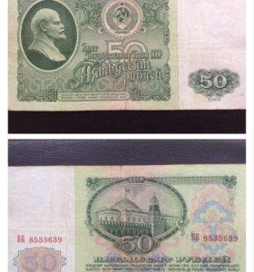 Банкнота 50 рублей СССР 1961г.