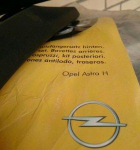Брызговики на Opel Astra H
