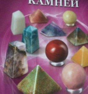 Коллекция камней