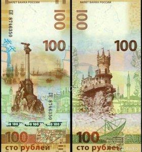 100 Крым Севастополь