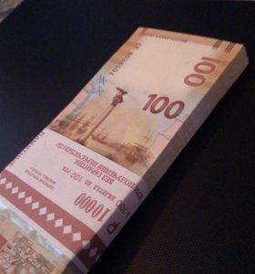 Купюра крым,100р.