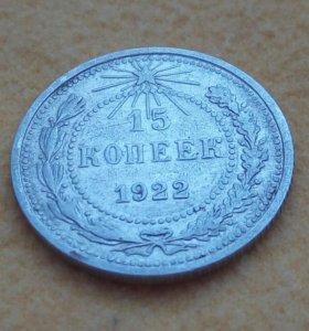 10,15,20 коп 1922 г