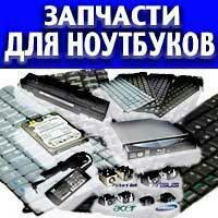 Экраны, зарядки, батареи, память, диски,