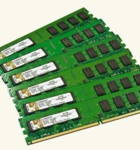 Оперативная память для ноутбуков, компьютеров,