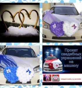 Продам свадебные украшения для авто