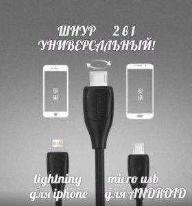Remax 2в1 lightning/micro usb