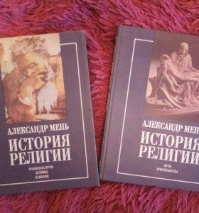 А.Мень История религии