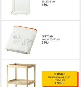 Пеленальный стол с матрасом и чехлом ИКЕА