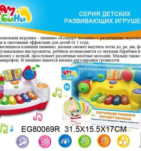 Многофункциональная игрушка-пианино новая