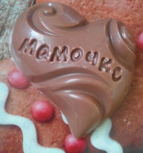 Подарок маме)) Шоколад)