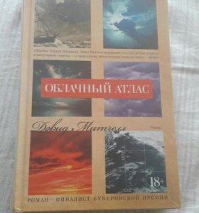 Дэвид Митчелл Облачный атлас