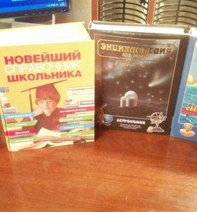 Энциклопедии для детей!