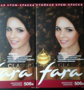 Краска для волос Фара (2шт)