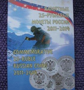 Альбом для монет 25 рублей Сочи + под бону 100 руб