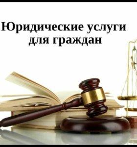 Юридические услуги в городе Кореновск