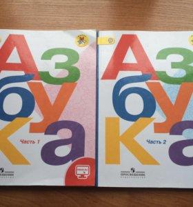 Учебник - азбука в двух частях