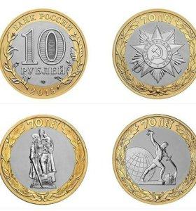 10 рублей 2015 г. 70 лет Победы (БИМ)