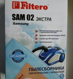 Мешки-пылесборники Filtero SAM 02 ЭКСТРА