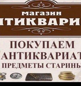 старинные предметы советского периода !
