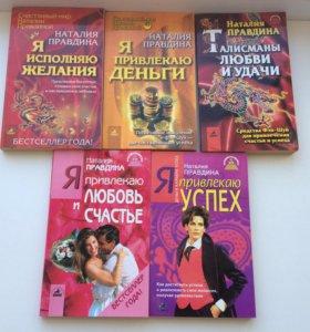 Книги про Фэн-шуй Наталья Правдина
