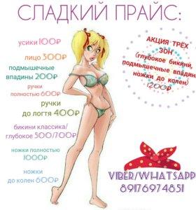 Шугаринг Рузаевка