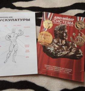 Книги по формированию мышц
