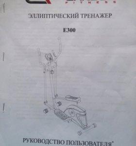 Эллиптический тренажёр Е300