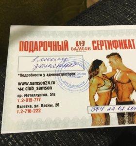 Сертификат на 1 месяц занятий в фитнес-холл Самсон