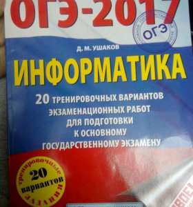 Огэ информатика,биология,русский