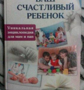 Книга для МАМОЧКИ