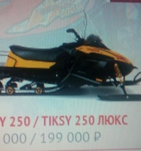 Тикси 250 люкс
