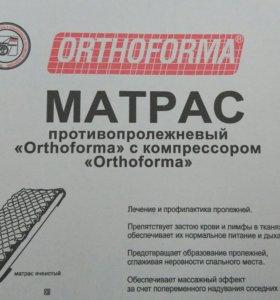 Противопролежневый матрас Orthoforma