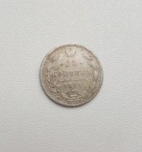 15 копеек 1874
