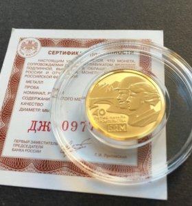 Монета 50 рублей. бам 40 лет. Золото