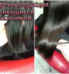Кератин и ботокс для волос.