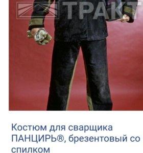 Новый защитный костюм для сварщика