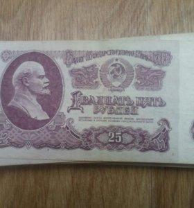 СССР 25 рублей