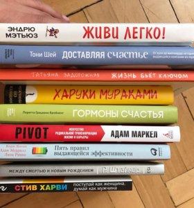 Книги по бизнесу, инвестициям, психологии