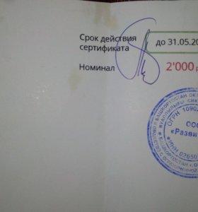 Сертификат Уязы тау