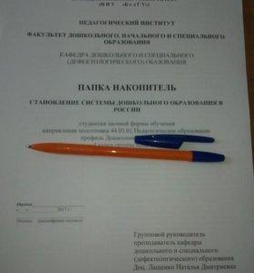 Становление системы дошкольного образован.в России