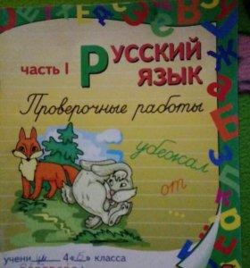 Русский язык Проверочные работы 4 класс