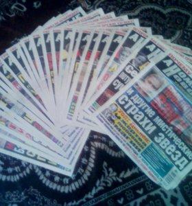 Фантастические газеты