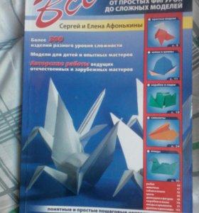 """Книга ,,Всё об оригами""""."""