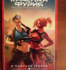 """Комикс """"Красная Фурия. В поисках грааля. Книга 1"""""""