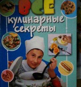 Все кулинарные секреты