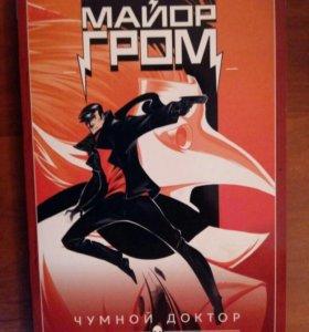"""Новый комикс """"Майор Гром. Чумной доктор. Книга 1"""""""