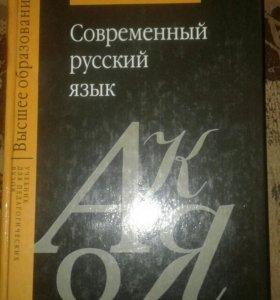 Учебник по современному русскому языку