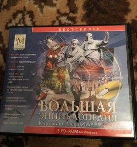 Большая энциклопедия Кирилла и Мефодия cd rom