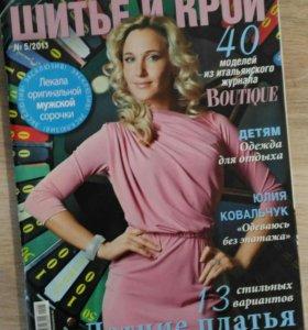 Журналы мод с выкройками, за 2003-2011