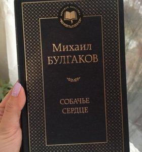 """Книга """"Собачье сердце"""""""